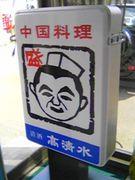 中国料理盛