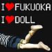 I LOVE FUKUOKA!! I LOVE DOLL!!