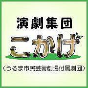 演劇集団「こかげ」