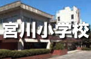 富山県上市町立宮川小学校