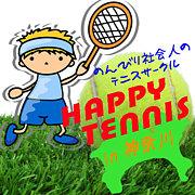 【HAPPY TENNIS in 神奈川】