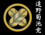 遠野菊池党