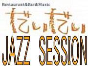 だいだいジャズセッション