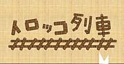 中村橋トロッコ列車