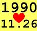 1990年11月26日生まれ
