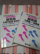 愛知県で教員を目指す人たち
