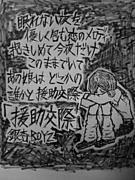 援助交際【銀杏BOYZ】