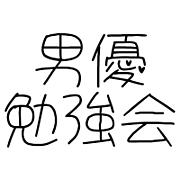 AV男優AV業界男性志望者の懇談会