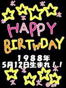 1988年5月12日生まれ!!