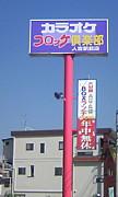 コロッケ倶楽部でカラオケ♪熊本