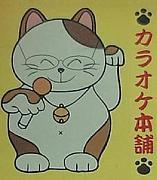 カラオケ本舗 mixi支店
