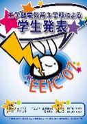 EEIC07