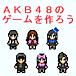 AKB48のゲームを作ろう!