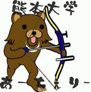 熊大Archeryぶ