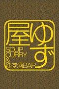 curry&bar ゆず屋