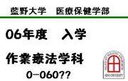 藍野大学 OT O-060??