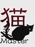 サヨナラ・ヘヴン/猫叉Master