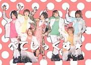 ぶぃしっくす☆V6