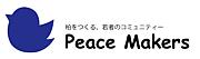 Peace Makers 柏でボランティア
