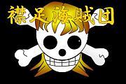 襟足海賊団