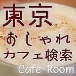 東京おしゃれカフェ〜CafeRoom〜
