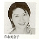 有永美奈子さん