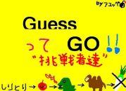 "GuessってGO!! ""挑戦者達"""