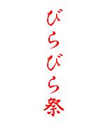 日本の神秘〜びらびら祭〜