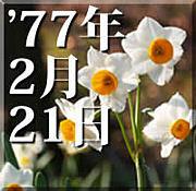 1977年2月21日生まれ