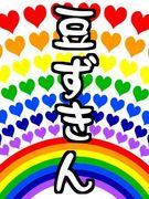 We love 豆ずきん