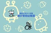 :.'*♪横浜黎明幼稚園♪*'.: