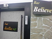 ★BAR Believe★