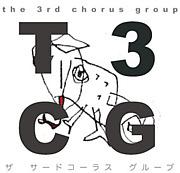 ザ・サードコーラスグループ