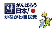 自民党神奈川県連国政調査会