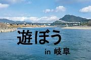 岐阜で遊ぼう!!!四国もね!!!