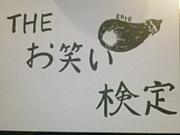 THE お笑い 検定 2010