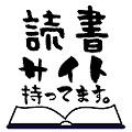 読書サイト持ってます。