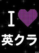 ★英クラ法80★