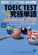 究極単語2700(Advanced)