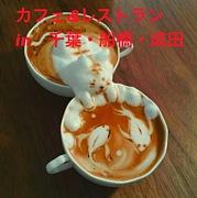カフェ会in千葉・船橋・成田