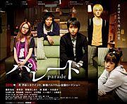 パレード:映画