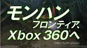 Xbox360版MHF