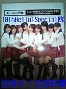 新『10thMusume!special隊。』