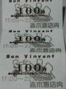 Bon Vinvantのファンサイト