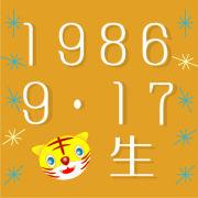 1986年9月17日生まれ♪