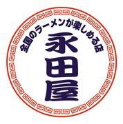 全国ラーメン永田屋