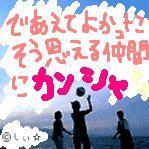 仙台リゾスポ(2005年入学生)