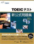 TOEIC効率学習法研究会
