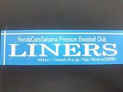 ライナーズ LINERS