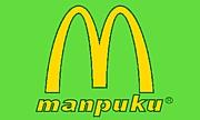 合言葉は「manpuku」